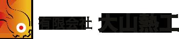 有限会社大山熱工 | ステンレスの熱処理/一般熱処理|東大阪